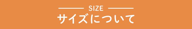 サイズについて